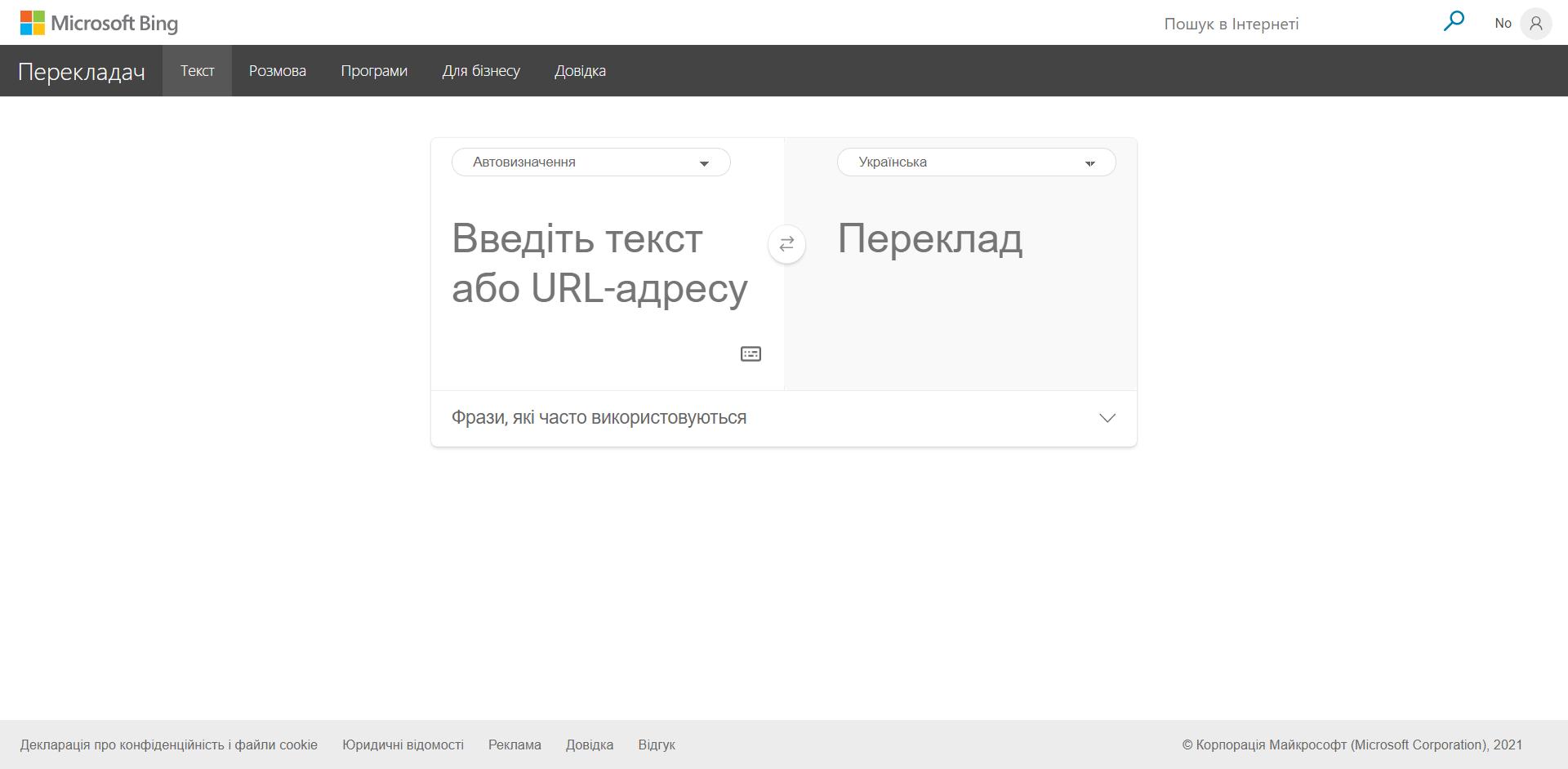 Bing Microsoft інтерфейс