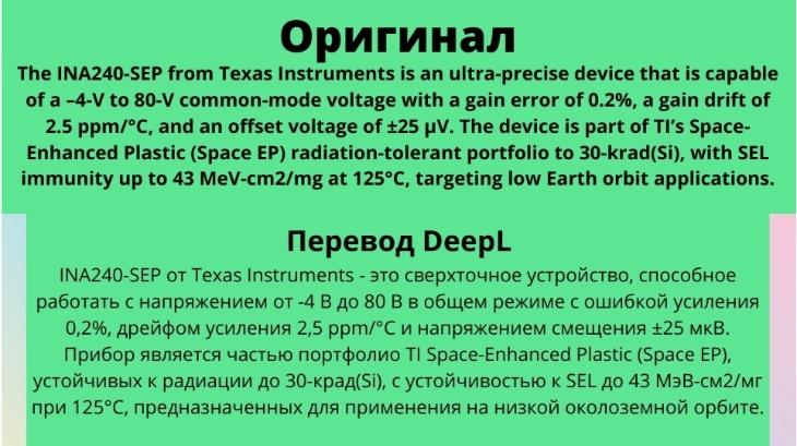 DeepL технический текст