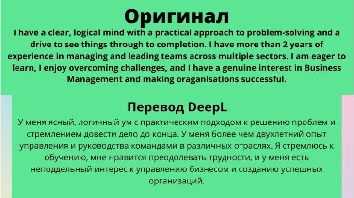 DeepL текст резюме укр