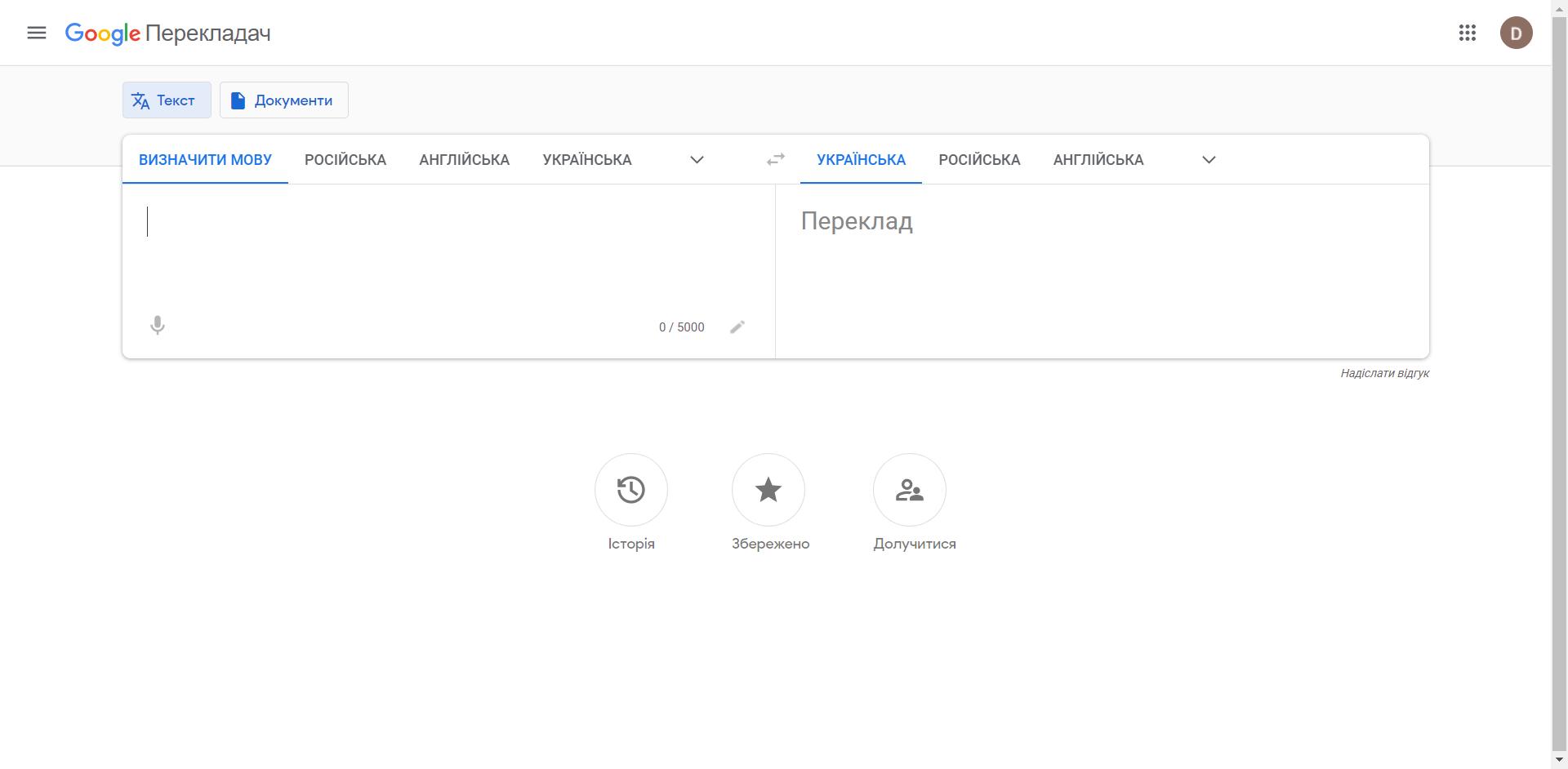 Google Перекладач інтерфейс