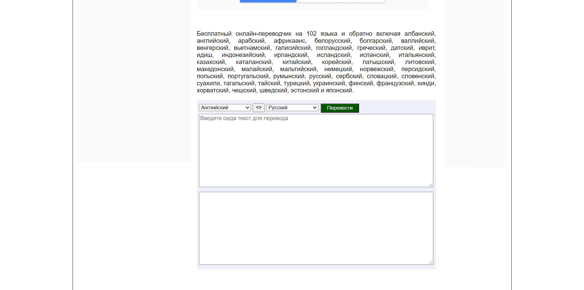 Webtran интерфейс